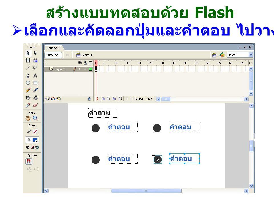 สร้างแบบทดสอบด้วย Flash  เลือกและคัดลอกปุ่มและคำตอบ ไปวางให้ครบจำนวนคำตอบ