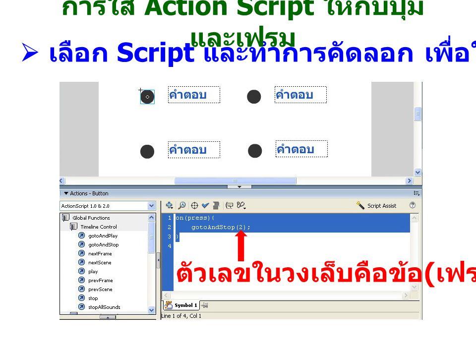  เลือก Script และทำการคัดลอก เพื่อใส่ให้กับปุ่มอื่น ๆ ตัวเลขในวงเล็บคือข้อ ( เฟรม ) ถัดไป การใส่ Action Script ให้กับปุ่ม และเฟรม