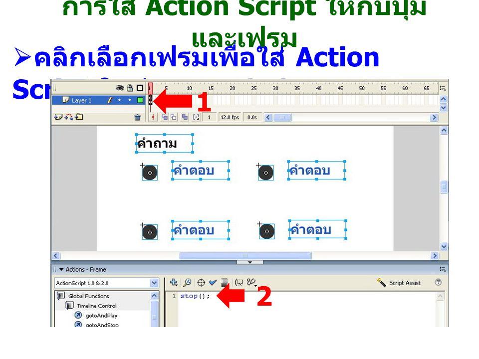  คลิกเลือกเฟรมเพื่อใส่ Action Script ในช่อง Symbol 1 2 1 การใส่ Action Script ให้กับปุ่ม และเฟรม