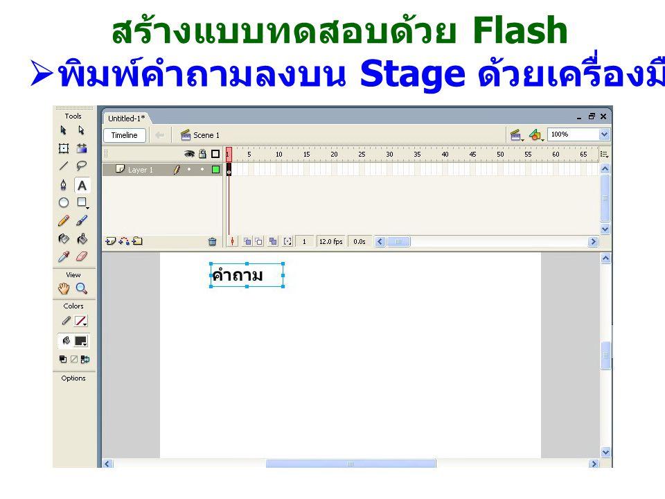 สร้างแบบทดสอบด้วย Flash  พิมพ์คำถามลงบน Stage ด้วยเครื่องมือ Text Tool(T)
