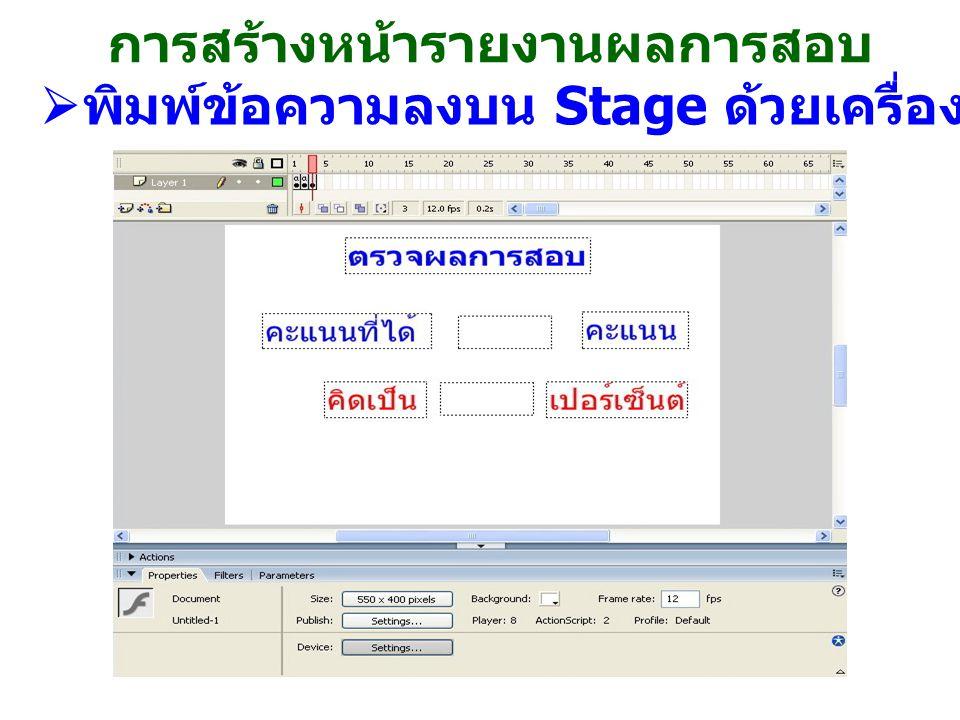 การสร้างหน้ารายงานผลการสอบ  พิมพ์ข้อความลงบน Stage ด้วยเครื่องมือ Text Tool(T)
