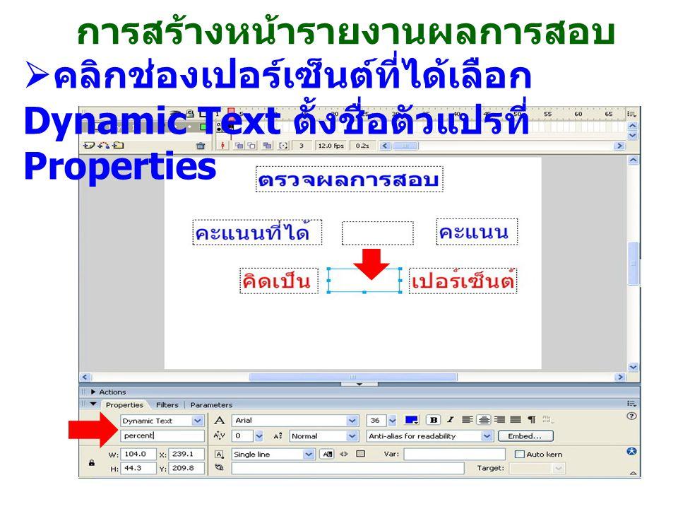 การสร้างหน้ารายงานผลการสอบ  คลิกช่องเปอร์เซ็นต์ที่ได้เลือก Dynamic Text ตั้งชื่อตัวแปรที่ Properties