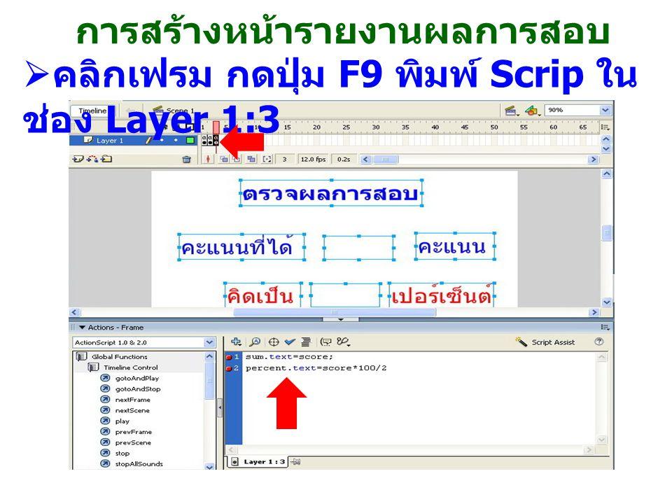 การสร้างหน้ารายงานผลการสอบ  คลิกเฟรม กดปุ่ม F9 พิมพ์ Scrip ใน ช่อง Layer 1:3