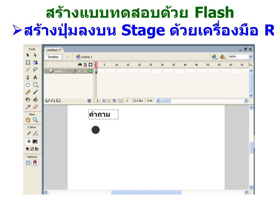 สร้างแบบทดสอบด้วย Flash  สร้างปุ่มลงบน Stage ด้วยเครื่องมือ Rectangle(Oval) Tool