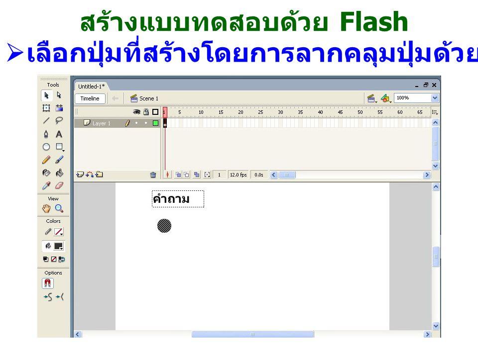 สร้างแบบทดสอบด้วย Flash  เลือกปุ่มที่สร้างโดยการลากคลุมปุ่มด้วยเครื่องมือ selection tool