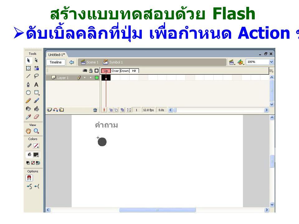 สร้างแบบทดสอบด้วย Flash  คลิกเฟรม Over กดปุ่ม F6 และกำหนดสีปุ่ม