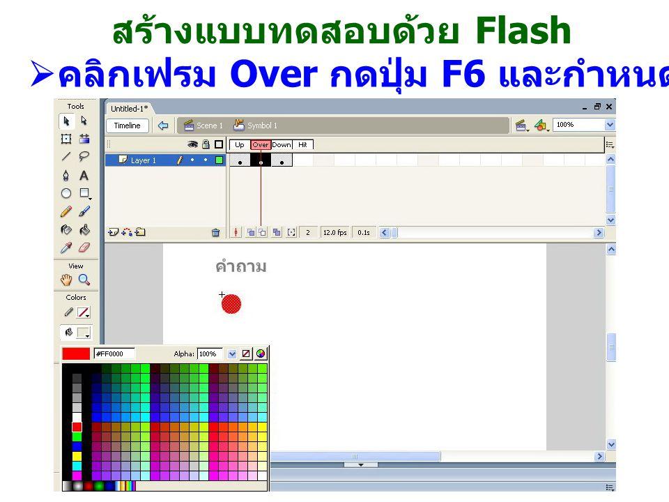 สร้างแบบทดสอบด้วย Flash  คลิกเฟรม Down กดปุ่ม F6 และกำหนดสีปุ่ม