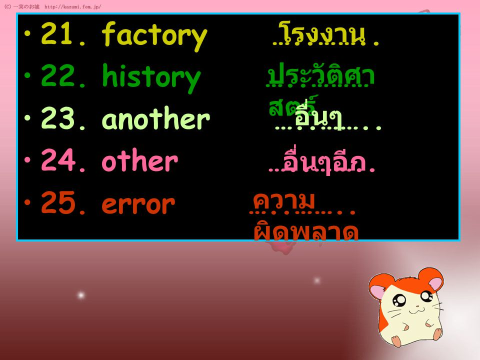 21.factory …..…….. 22. history …..……… 23. another …..……..