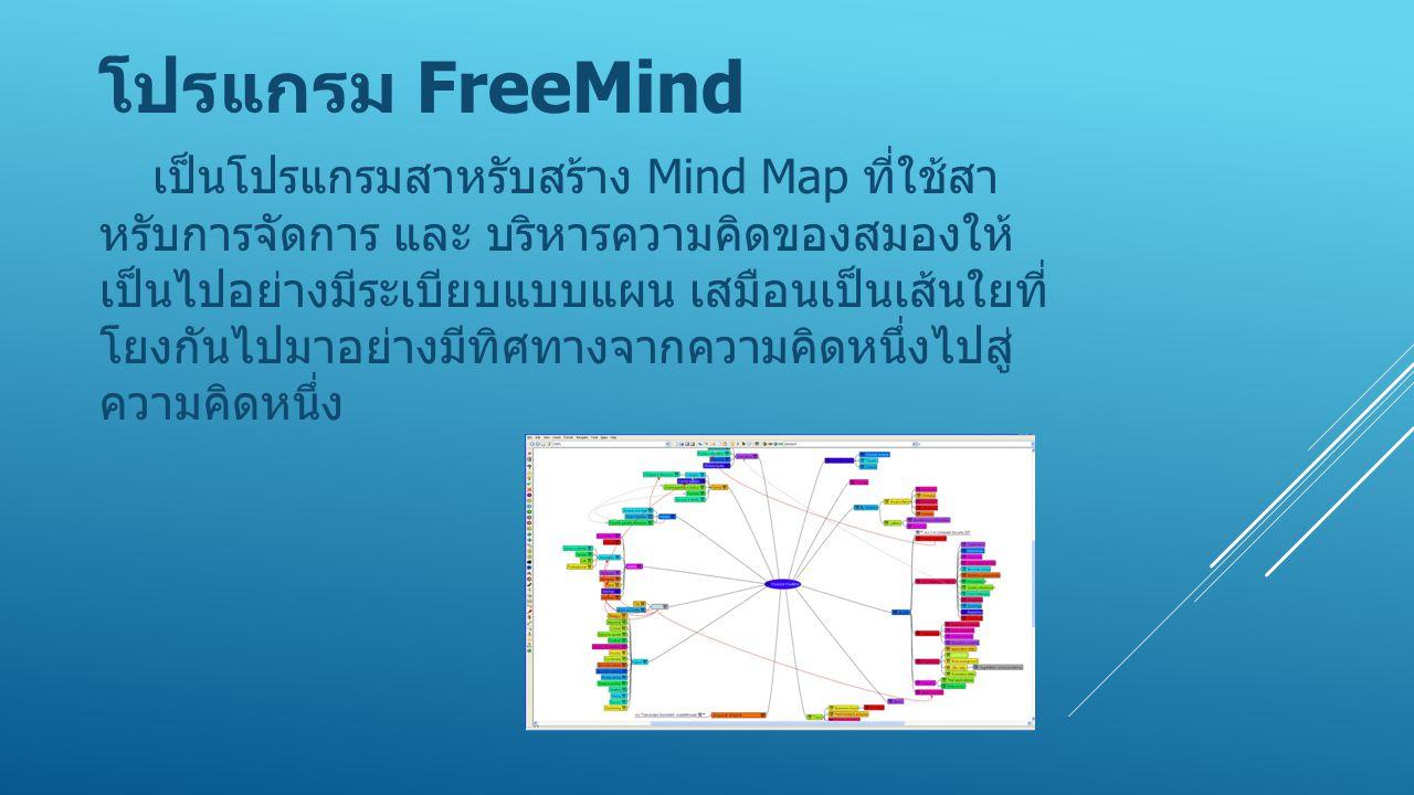 โปรแกรม FreeMind เป็นโปรแกรมสาหรับสร้าง Mind Map ที่ใช้สา หรับการจัดการ และ บริหารความคิดของสมองให้ เป็นไปอย่างมีระเบียบแบบแผน เสมือนเป็นเส้นใยที่ โยง