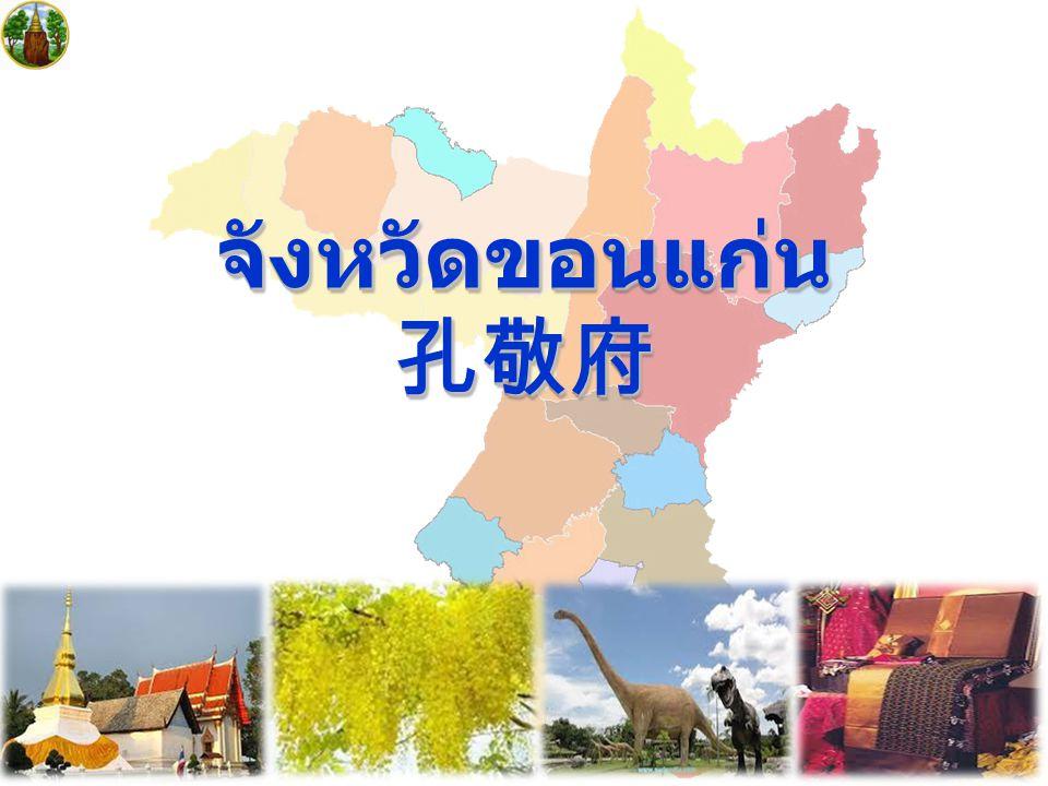 พื้นที่ 面积 10,885.99 ตารางกิโลเมตร หรือ 6.8 ล้านไร่ 10 , 885.99 平方公里。 หรือ 6.8 ล้านไร่ 或 6800000 公顷 แบ่งการปกครองเป็น 区域划分为 26 อำเภอ 26 个市 198 ตำบล 198 个县 2,331 หมู่บ้าน 2 , 331 个村 389 ชุมชน 389 个小区 ประชากร 549,114 ครัวเรือน 549 , 114 户人家 1,774,816 คน 人口 1,774,816 人 พื้นที่การเกษตร 4.36 ล้านไร่ คิดเป็น 64.17 % พื้นที่จังหวัด 4360000 公顷农田。 คิดเป็น 64.17 % 占土体面积的 64.17%