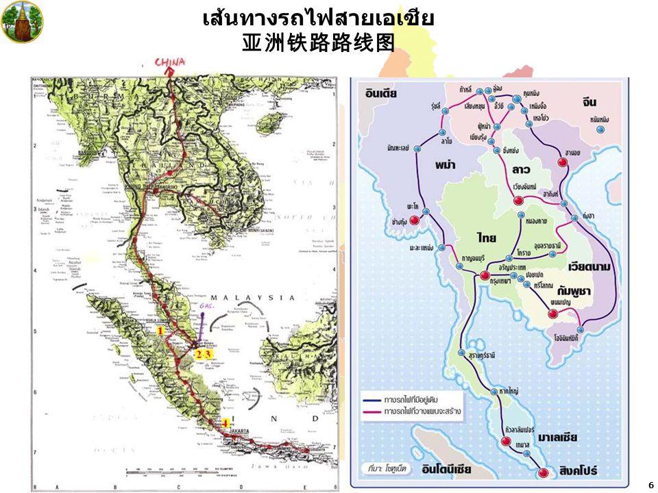 East- West Economic Corridor 东 - 西经济走廊 7