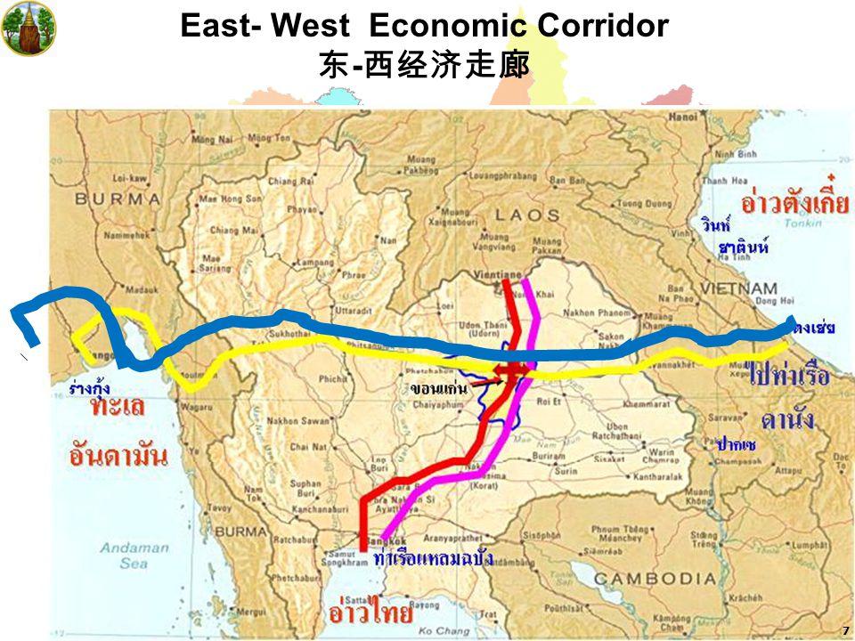 จุดตัด EWEC – NSEC จุดตัด EWEC – NSEC 东 - 西经济走廊 8 Khon Kaen