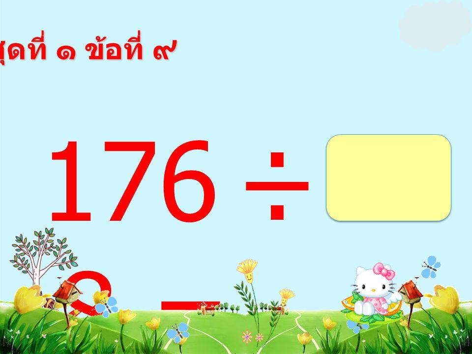 231 ÷ 7 = ชุดที่ ๑ ข้อที่ ๘