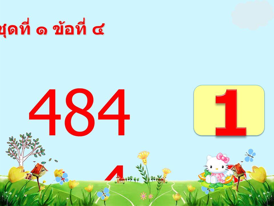 630 ÷ 7 = ชุดที่ ๑ ข้อที่ ๓