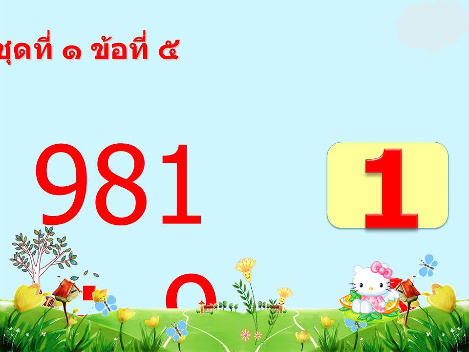 484 ÷ 4 = ชุดที่ ๑ ข้อที่ ๔