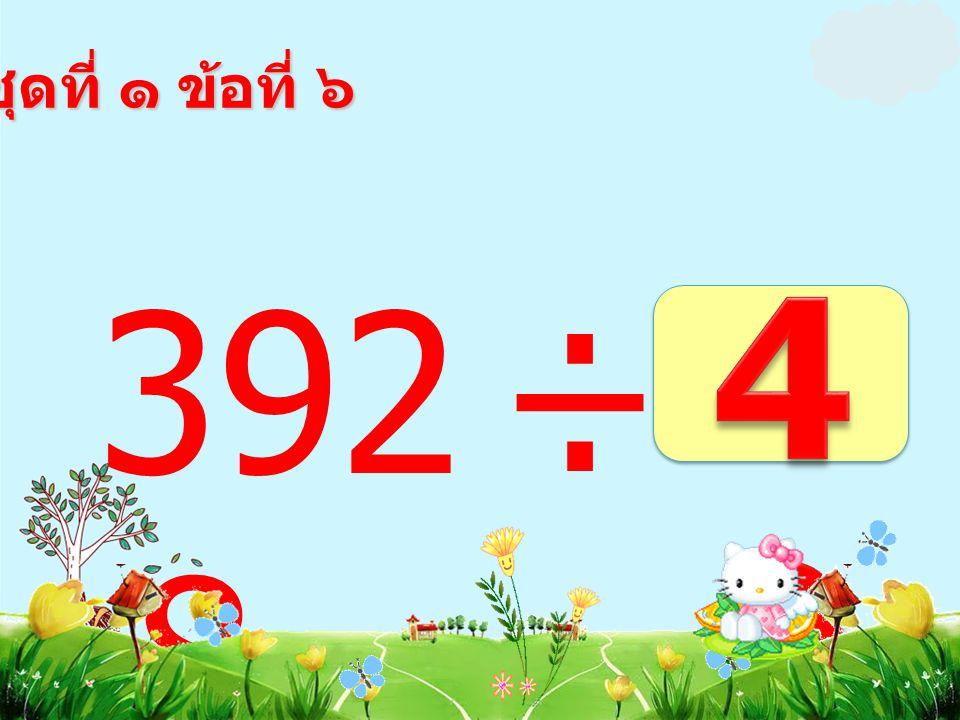 981 ÷ 9 = ชุดที่ ๑ ข้อที่ ๕