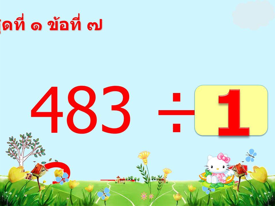 392 ÷ 8 = ชุดที่ ๑ ข้อที่ ๖