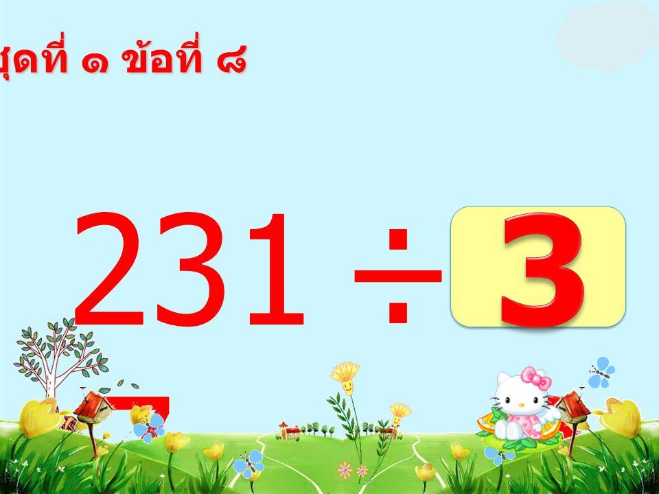483 ÷ 3 = ชุดที่ ๑ ข้อที่ ๗