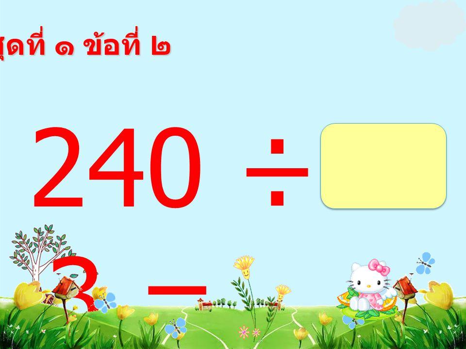 ชุดที่ ๑ ข้อที่ ๑ 350 ÷ 5 =