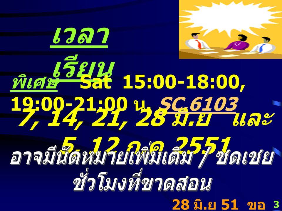 3 เวลา เรียน พิเศษ Sat 15:00-18:00, 19:00-21:00 น.