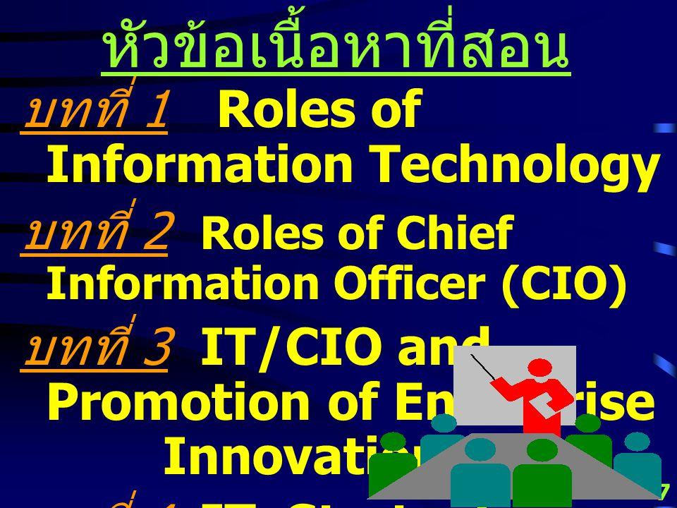 7 หัวข้อเนื้อหาที่สอน บทที่ 1 Roles of Information Technology บทที่ 2 Roles of Chief Information Officer (CIO) บทที่ 3 IT/CIO and Promotion of Enterprise Innovation บทที่ 4 IT Strategies