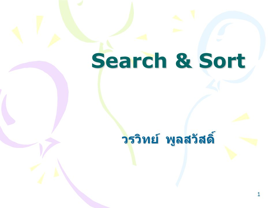 1 Search & Sort Search & Sort วรวิทย์ พูลสวัสดิ์