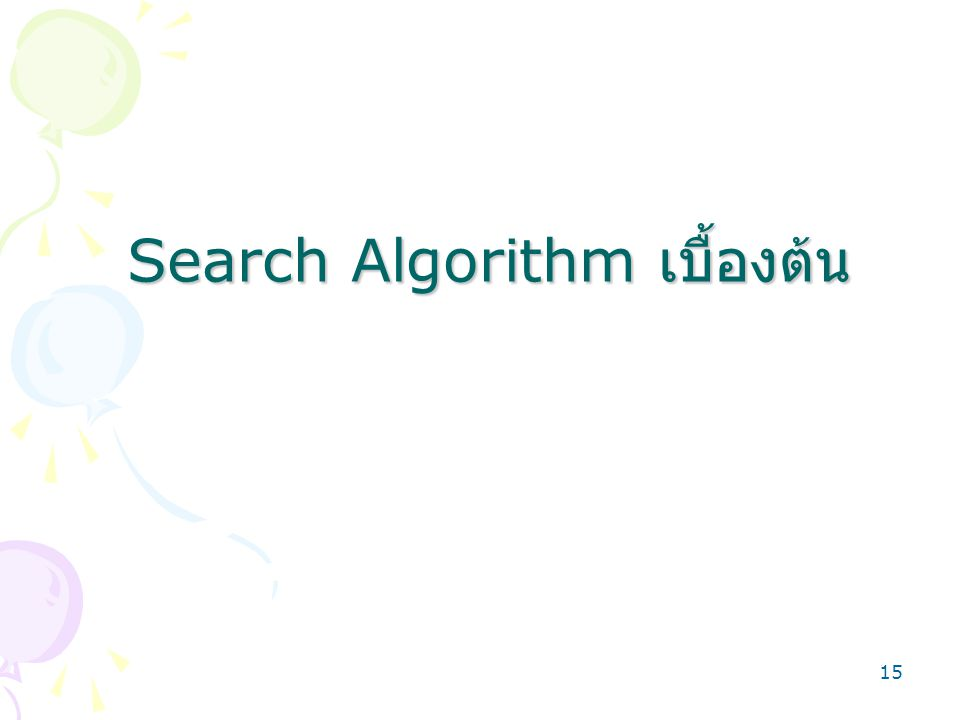 16 Sequential Search