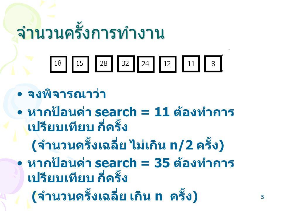 5 จำนวนครั้งการทำงาน จงพิจารณาว่า หากป้อนค่า search = 11 ต้องทำการ เปรียบเทียบ กี่ครั้ง ( จำนวนครั้งเฉลี่ย ไม่เกิน n/2 ครั้ง ) หากป้อนค่า search = 35