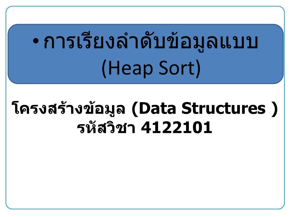 โครงสร้างข้อมูล (Data Structures ) รหัสวิชา 4122101 การเรียงลำดับข้อมูลแบบ (Heap Sort)