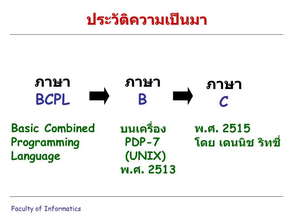 ภาษา BCPL ภาษา B ภาษา C บนเครื่อง PDP-7 (UNIX) พ.ศ.