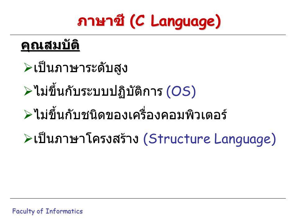  อักขระแทนด้วย char โดยอยู่ภายในเครื่องหมาย ' ' เช่น 'a', 'A', '9'  อักขระพิเศษบางตัวไม่สามารถให้ค่าได้โดยตรง แต่ จะให้ค่าเป็นรหัส ASCII ซึ่งจะเขียนในรูปของเลข ฐานแปด เช่น รหัส BELL แทนด้วย ASCII 007 เขียนแทนด้วย BELL='\007' หรือรหัสควบคุมการ ขึ้นบรรทัดใหม่ ตัวอักขระที่กำหนดให้กับรหัส คือ n สามารถกำหนดเป็น newline = '\n'; Faculty of Informatics ชนิดข้อมูลชนิดอักขระ