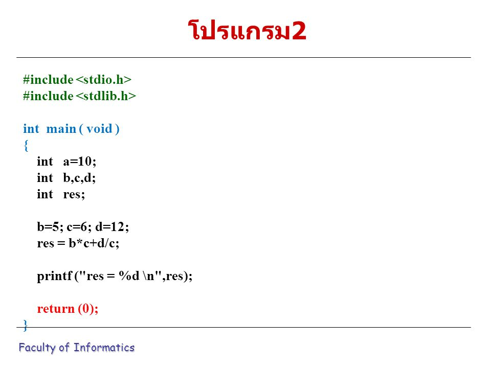#include int main ( void ) { int a=10; int b,c,d; int res; b=5; c=6; d=12; res = b*c+d/c; printf (