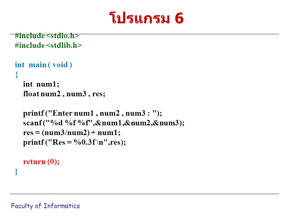 #include int main ( void ) { int num1; float num2, num3, res; printf (