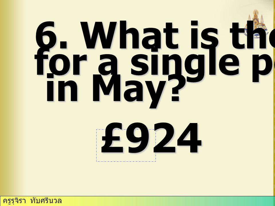 ครูรุจิรา ทับศรีนวล 6. What is the price for a single person in May in May £924
