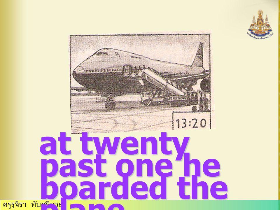 ครูรุจิรา ทับศรีนวล at twenty past one he boarded the plane.