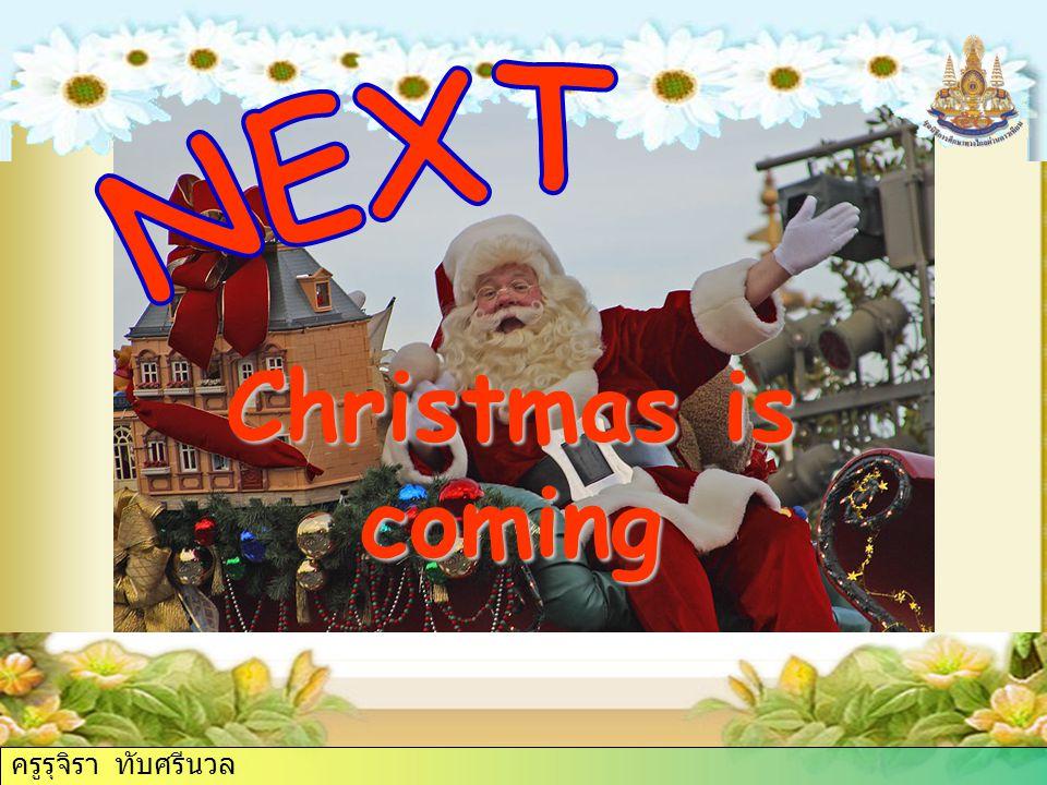 ครูรุจิรา ทับศรีนวล Christmas is coming ครูรุจิรา ทับศรีนวล