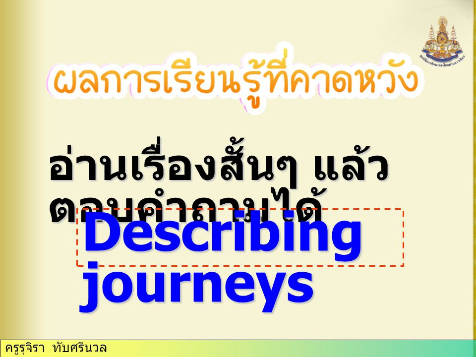 2. How do you travel on day 3? on day 3? By boat. ครูรุจิรา ทับศรีนวล