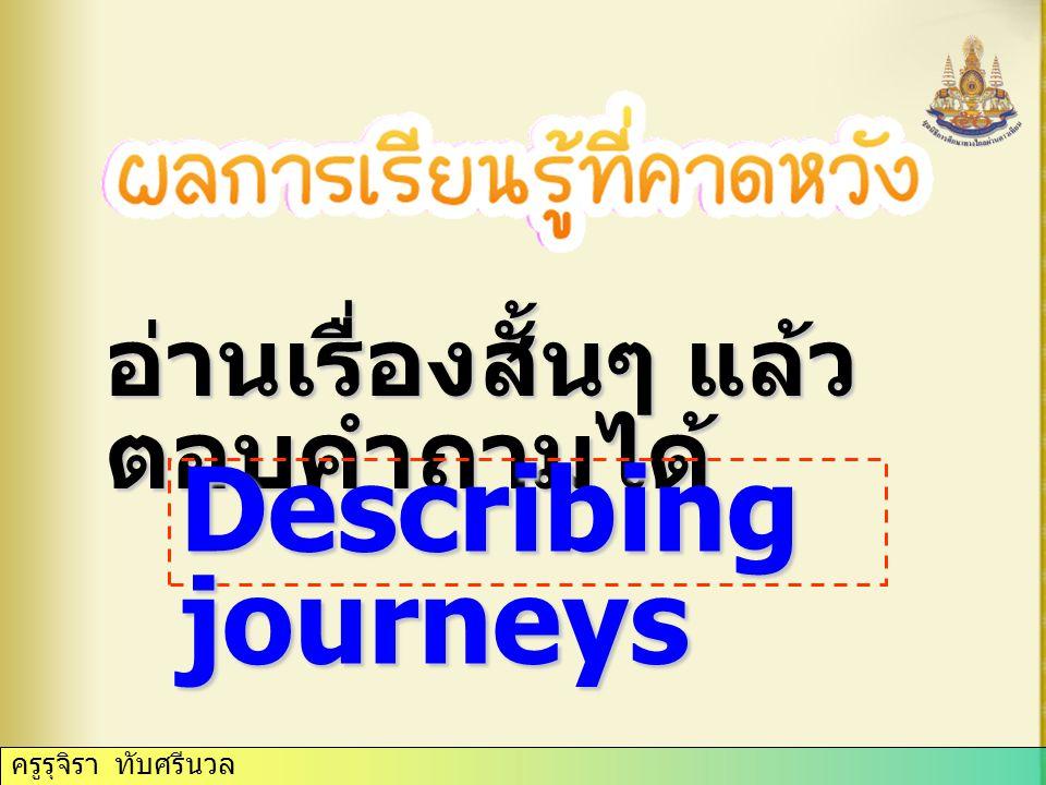 อ่านเรื่องสั้นๆ แล้ว ตอบคำถามได้ Describing journeys