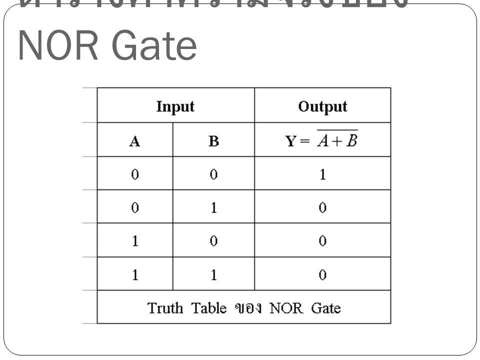 ตารางค่าความจริงของ NOR Gate