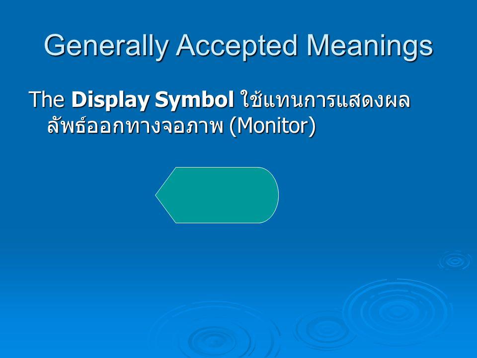 Generally Accepted Meanings The Manual input Symbol ใช้แทนการป้อน ข้อมูลด้วยตนเอง (ผ่านแป้นพิมพ์)