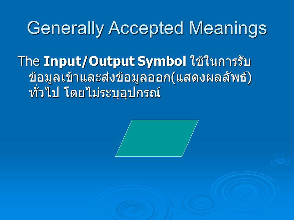 Generally Accepted Meanings The Decision Symbol ใช้ในการตัดสินใจ ตรวจสอบเงื่อนไขเพื่อเลือกหนึ่งทางเลือกที่ จะต้องปฏิบัติ