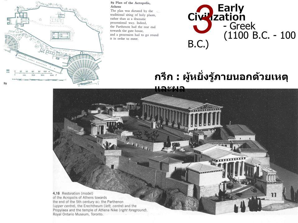 Early Civilization - Greek (1100 B.C. - 100 B.C.) 3 กรีก : ผู้หยั่งรู้ภายนอกด้วยเหตุ และผล