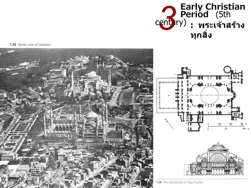 Early Christian Period (5th century) 3 : พระเจ้าสร้าง ทุกสิ่ง