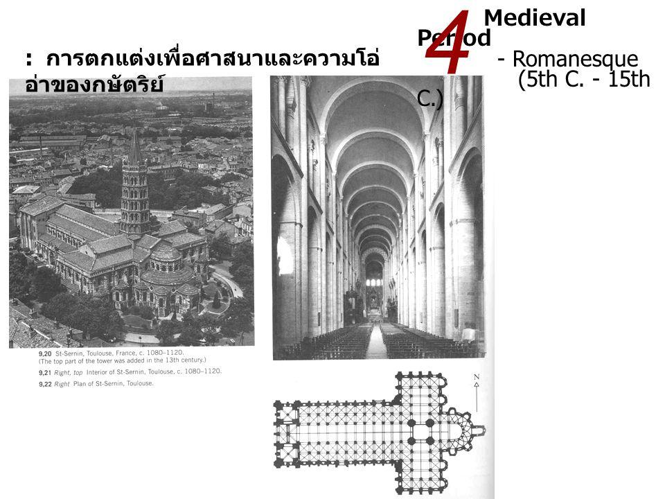 Medieval Period - Romanesque (5th C. - 15th C.) 4 : การตกแต่งเพื่อศาสนาและความโอ่ อ่าของกษัตริย์
