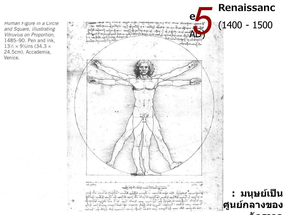Renaissanc e (1400 - 1500 AD) 5 : มนุษย์เป็น ศูนย์กลางของ จักรวาล