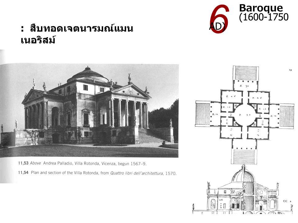 6 Baroque (1600-1750 AD) : สืบทอดเจตนารมณ์แมน เนอริสม์