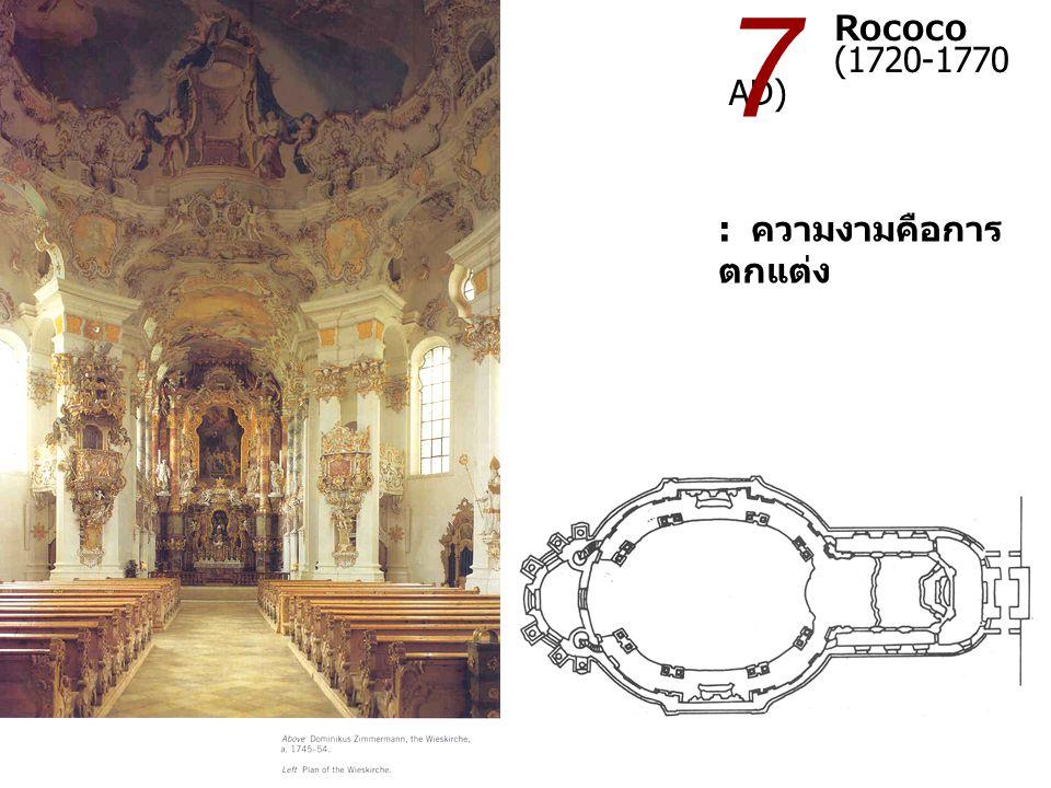 Rococo (1720-1770 AD) : ความงามคือการ ตกแต่ง 7