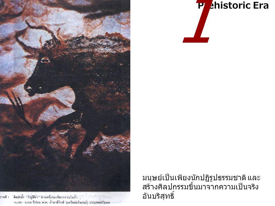 Renaissanc e (1400 - 1500 AD) : มนุษย์เป็น ศูนย์กลางของ จักรวาล 5