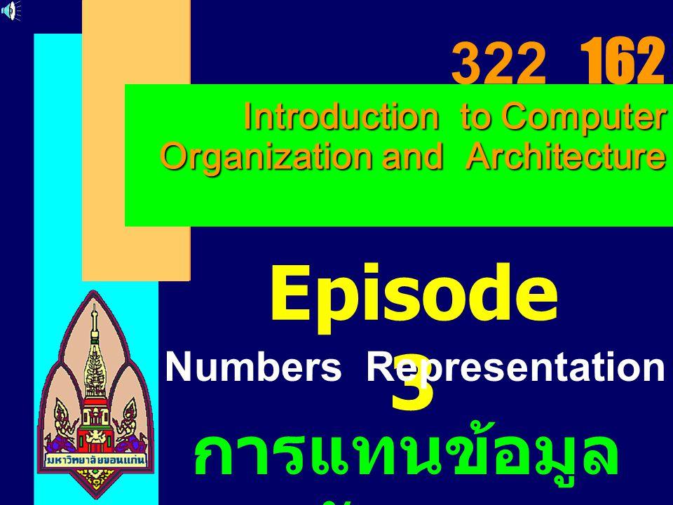 31 Floating-Point Numbers ใช้วิธีให้ตำแหน่งของจุด ทศนิยมเคลื่อนที่ไป - มาได้ (Floating of Binary Point) เช่น การแทนค่าเลข ทศนิยมฐานสิบ 6.0247 X 10 23 6.6254 X 10 -27 -1.0341 X 10 2 -7.3000 X 10 -14 เลขที่มีนัยสำคัญ 5 หลัก (Significant Digits)