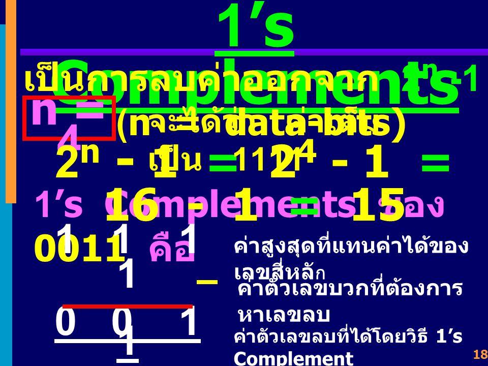 17 Complementat ion ที่นิยมนำมาใช้งาน ได้แก่  1's Complements  2's Complements